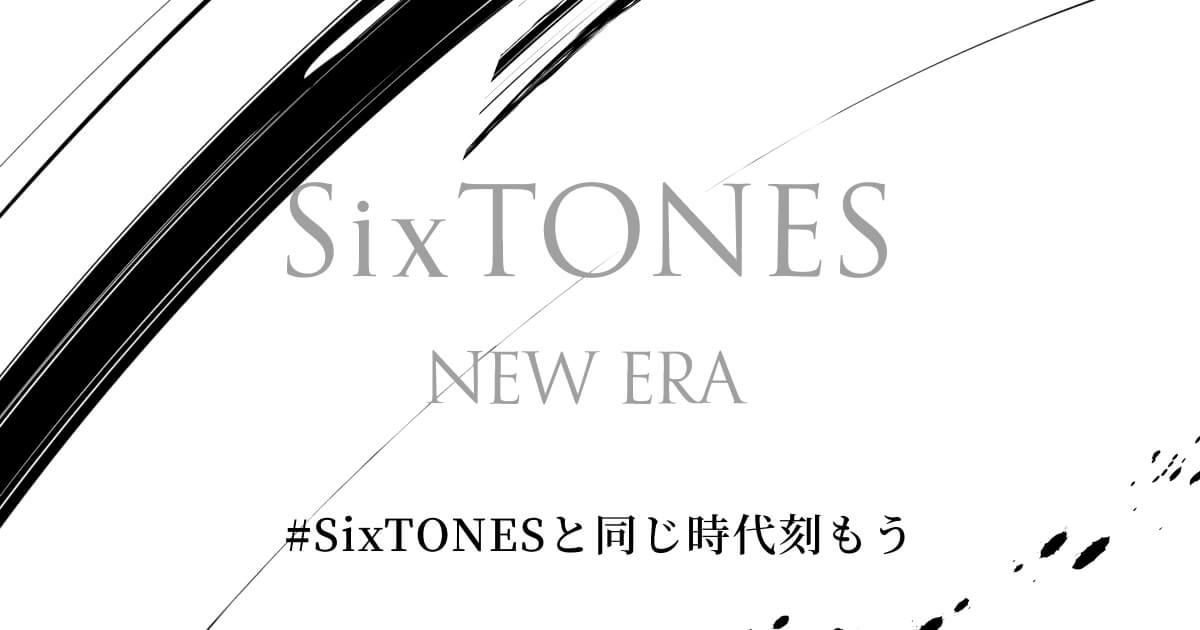 ニューエラ sixtones